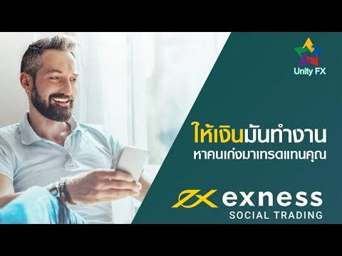 exness-social-trade-(copy-trade)-ให้เงินมันทำงาน