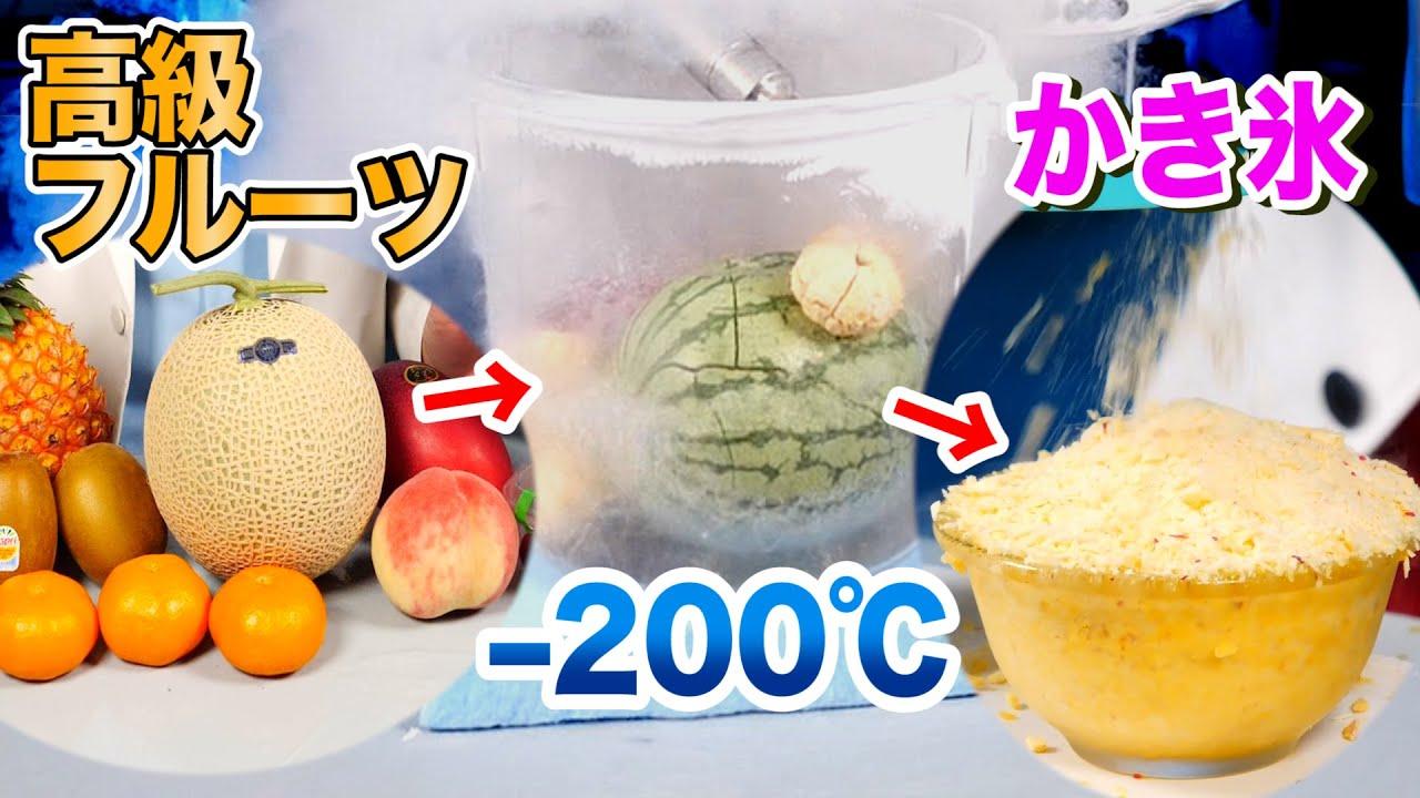 【絶品】高級フルーツ-200℃で凍らせてそのままかき氷にしてみた!【自由研究実験】freezing fruits with liquid nitrogen to make ice cream