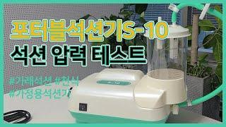 포터블석션기S-10 석션압 테스트! (가정용석션기,가정…