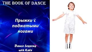Урок народного танца - прыжки с поджатыми ногами (дети)