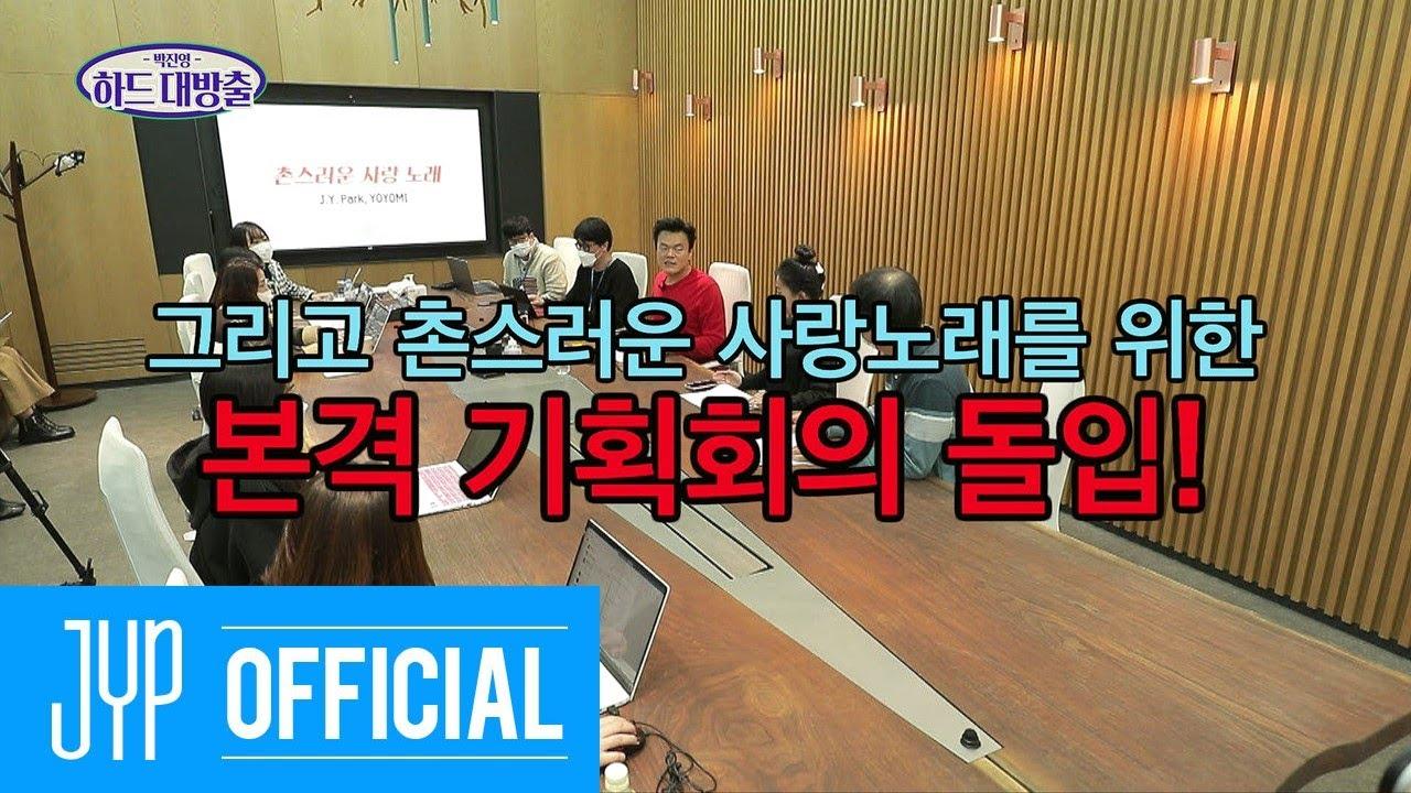[#박진영하드대방출] 촌스러운 사랑노래 (By 요요미) 3화