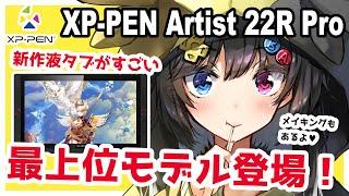 【XP-PEN Artist 22R Pro レビュー】新作液タブがすごい!ハイエンドモデルが登場!【イラストメイキング付き】