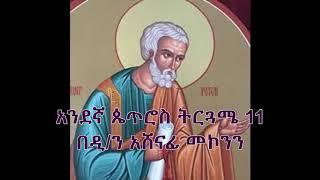 አንደኛ ጴጥሮስ ትርጓሜ 11 በዲ/ን አሸናፊ መኮንን 1 Petros terguame 11 Deacon Ashenafi Mekonnen