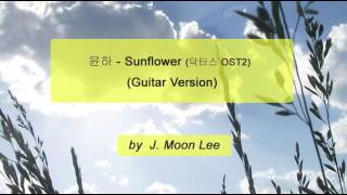 Sunflower (드라마 '닥터스' OST2)(Guitar Version)
