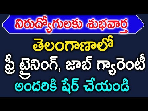 Free Training Jobs In Telangana | Hyderabad Jobs | Private J