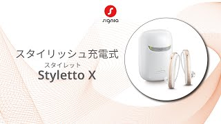 【Signia TV】StylettoX 製品紹介ビデオ