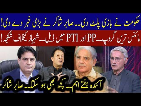 Sabir Shakir reveals Govt's plans against Tareen Group and Shahbaz Sharif | 22 May 2021 | 92NewsHD thumbnail