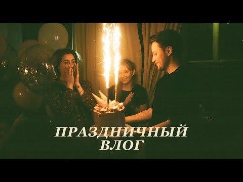 44. не влог, а праздник! серебряная кнопка, Dua Lipa и лучшие вечеринки
