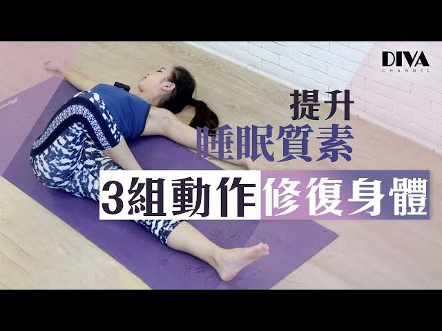 提升睡眠質素 3組動作修復身體