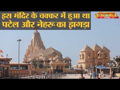 सोमनाथ मंदिर देखिए