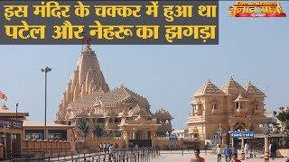 सोमनाथ मंदिर देखिए और यहां के सारे विवाद जानिए | Gujarat Elections 2017