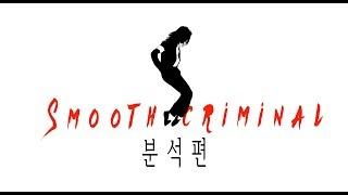 [마이클잭슨1편] Smooth Criminal (스무스 크리미널) / 분석편 / No.1 팝스타
