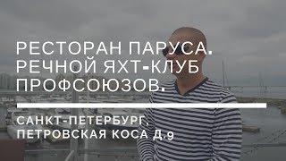 Обзор. Ресторан Паруса. Яхт-клуб. Санкт-Петербург.