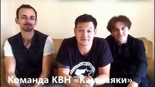 """Команда КВН """"Камызяки"""""""