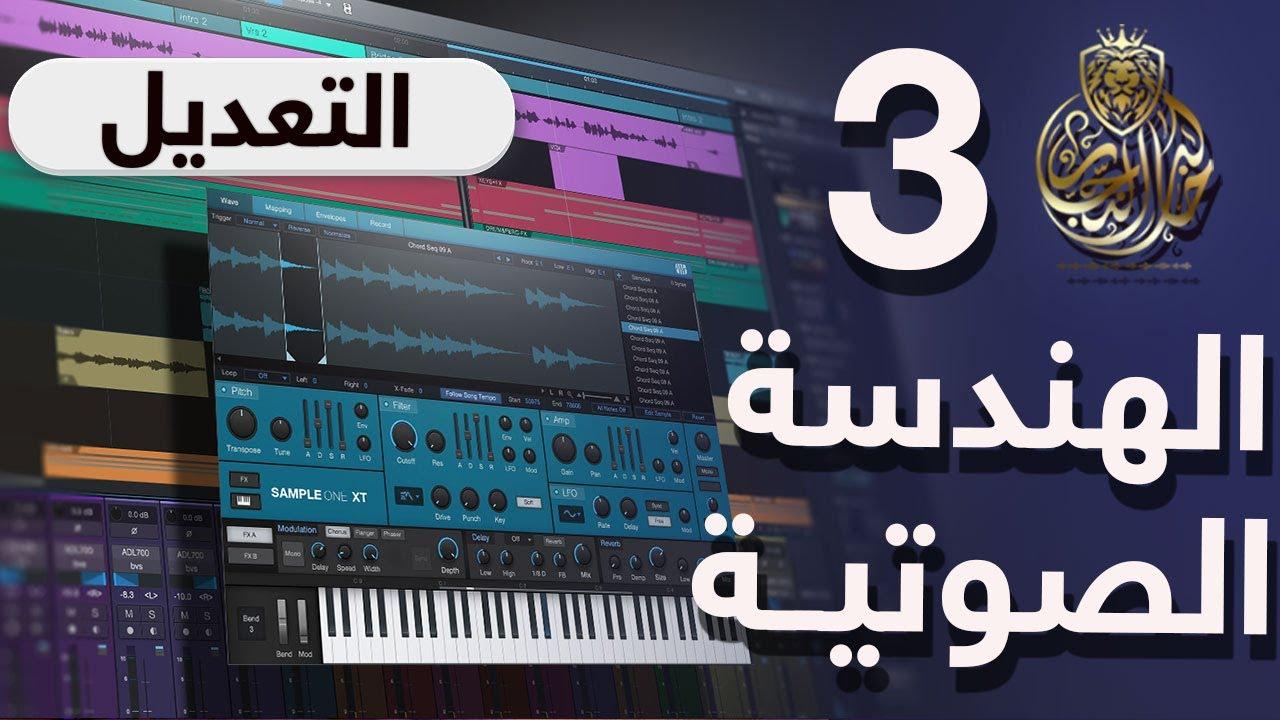 تعلم الهندسة الصوتية | الدرس الثالث | التعديل | سلسلة دروس مجانية | مع خالد النجار ?