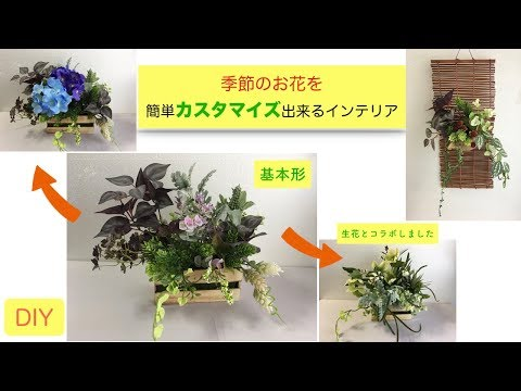 DIY 新聞紙リサイクルフラワーベース 作り方と使いかた newspaper eco convenient. Interior moss ball style ikea hack