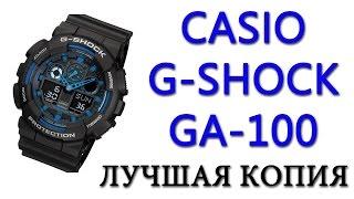 Копія годинника Casio G-Shock GA100 з Aliexpress огляд, налаштування