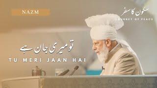 Khilafat Tarana   Tu meri jaan hai - تو میری جان ہے   Ahmadiyya