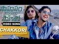 Chakori Video Song - Sahasam Swasaga Sagipo Songs | NagaChaitanya,  Manjima Mohan