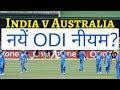 Hindi!  New Cricket rules explained   New Cricket Rules 2017   Bat Sizes   DRS Umpires Call