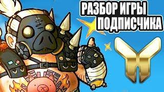 Разбор игры подписчика от HFA - обучение overwatch roadhog