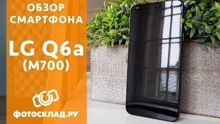 LG Q6a обзор от Фотосклад.ру