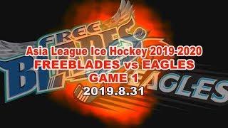 ASIA LEAGUE ICEHOCKEY 2019-2020 東北フリーブレイズvs王子イーグルス GAME①