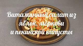 Vitamin salad from apples carots and nappa _ Витаминный слат из яблок моркови и пекинской капусты