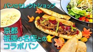 京都マルイ、パンのセレクトショップで祇園の名店とのコラボパンを食す!