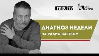 """Ариэль Резник-Мартов в программе """"Диагноз недели"""" от 14.10.2019"""
