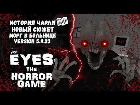 ИСТОРИЯ ЧАРЛИ В ОСОБНЯКЕ И МОРГ  Eyes: The Horror Game  PixelCakesFan
