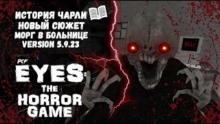 ИСТОРИЯ ЧАРЛИ В ОСОБНЯКЕ И МОРГ \ Eyes: The Horror Game \ PixelCakesFan