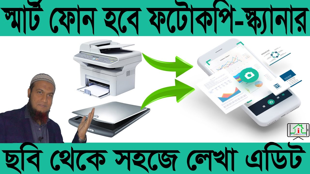 Use Your Smart Phone Like Scanner and Photocopy- Camscanner Full Bangla