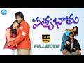 Satyabhama Full Movie | Sivaji, Bhumika Chawla, Nimisha | Srihari Nanu | Chakri