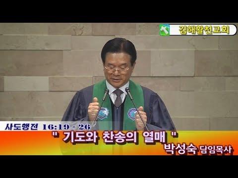 20191124  김해활천교회 박성숙담임목사설교  기도와 찬송의 열매