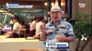 [tbsTV] 시민리포트 - 발달장애 바리스타 카페 큰 인기!내용