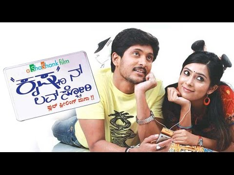 Love Story – ಲವ್ ಸ್ಟೋರಿ | Kannada Romantic Movies Full | Sri