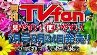 番組表:5/26~6/30 [COVER INTERVIEW] ○松岡...