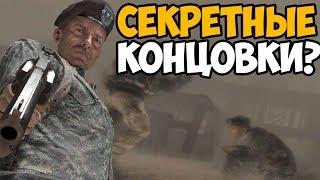 ВСЕ СЕКРЕТНЫЕ КОНЦОВКИ В СЕРИИ Call Of Duty Modern Warfare