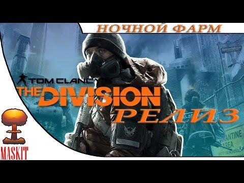 видео: the division | Ночной Фарм | 1080p60fps