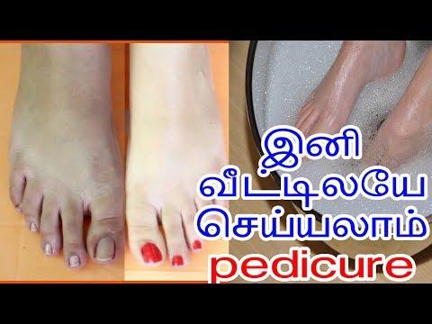 ஒரே நாளில் கால்கள் வெண்மையாக மாற How To Do Pedicure At Home | Pedicure At Home In Tamil
