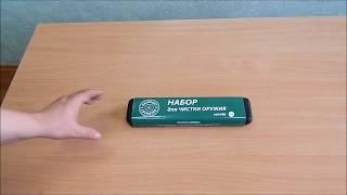 Набор для чистки оружия 16 калибра (Видео обзор)
