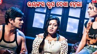 Horror Scene - Bhayankar Rupa Dekha Hela   New Odia Film - Fear Of The Year   Sidharth TV