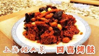 Nina美食5:经典上海菜四喜烤麸,嚼起来会略有弹性,浓郁的酱汁从烤麸孔里渗出来,回味无穷