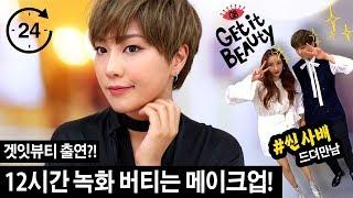 사배님과 함께 겟잇뷰티 출연! 12시간 녹화 버티는 메이크업 | SSIN