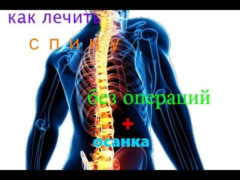 Лечение болей в спине, боль в спине