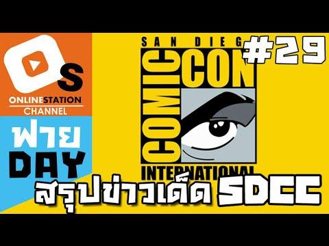 OS ฟาย Day#29 สรุปข่าวเด็ด SDCC 2015 งานการ์ตูนสุดยิ่งใหญ่ในอเมริกา