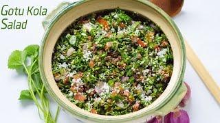 How to Make Sri Lankan Gotu Kola Sambola / ගොටුකොල සලාද / Gotu Kola Salad