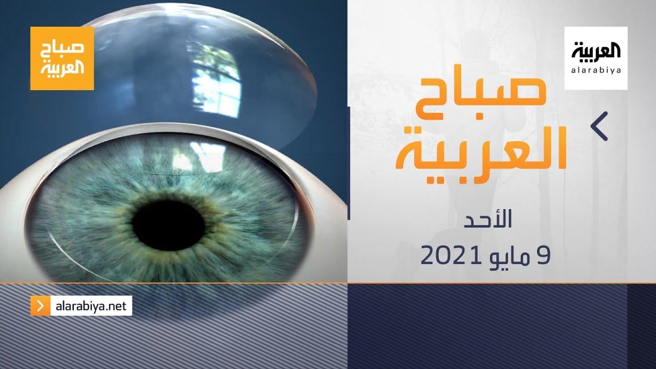 صباح العربية كاملة | تعرف على جديد تقنيات زراعة القرنية  - نشر قبل 3 ساعة