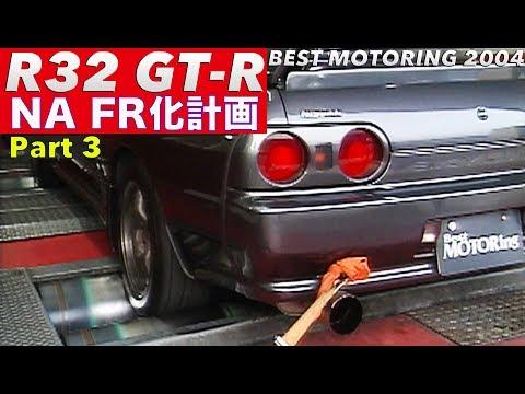 ポンコツR32 GT-Rを買って NA FR化計画 Part 3【Best MOTORing】2004
